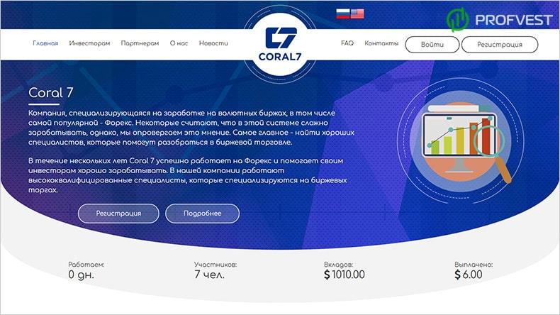 Coral 7 обзор и отзывы HYIP-проекта