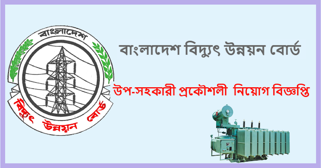 Bangladesh Power Development Board Deputy Assistant Engineer Job Circular 2018 1