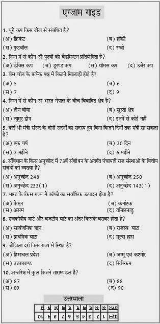 general knowledge book in hindi pdf