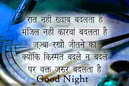 Motivational Good Night Picture in Hindi