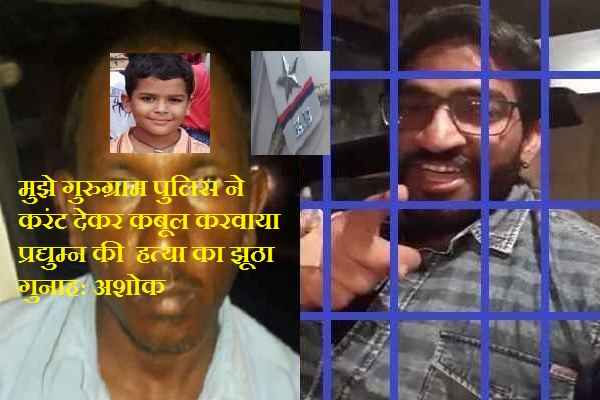 gurugram-police-may-treat-bobby-kataria-like-ashok-in-pradumn-case