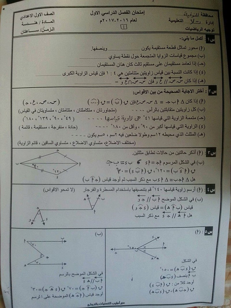 امتحان نصف العام فى الهندسة الصف الاول الاعدادى الترم الاول 2017 من جميع محافظات مصر الترم الاول 2017