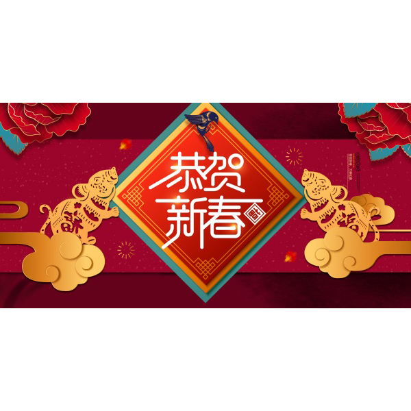 Chinese New Year Poster, Year of the Rat Congratulations New Year Poster free PSD Material