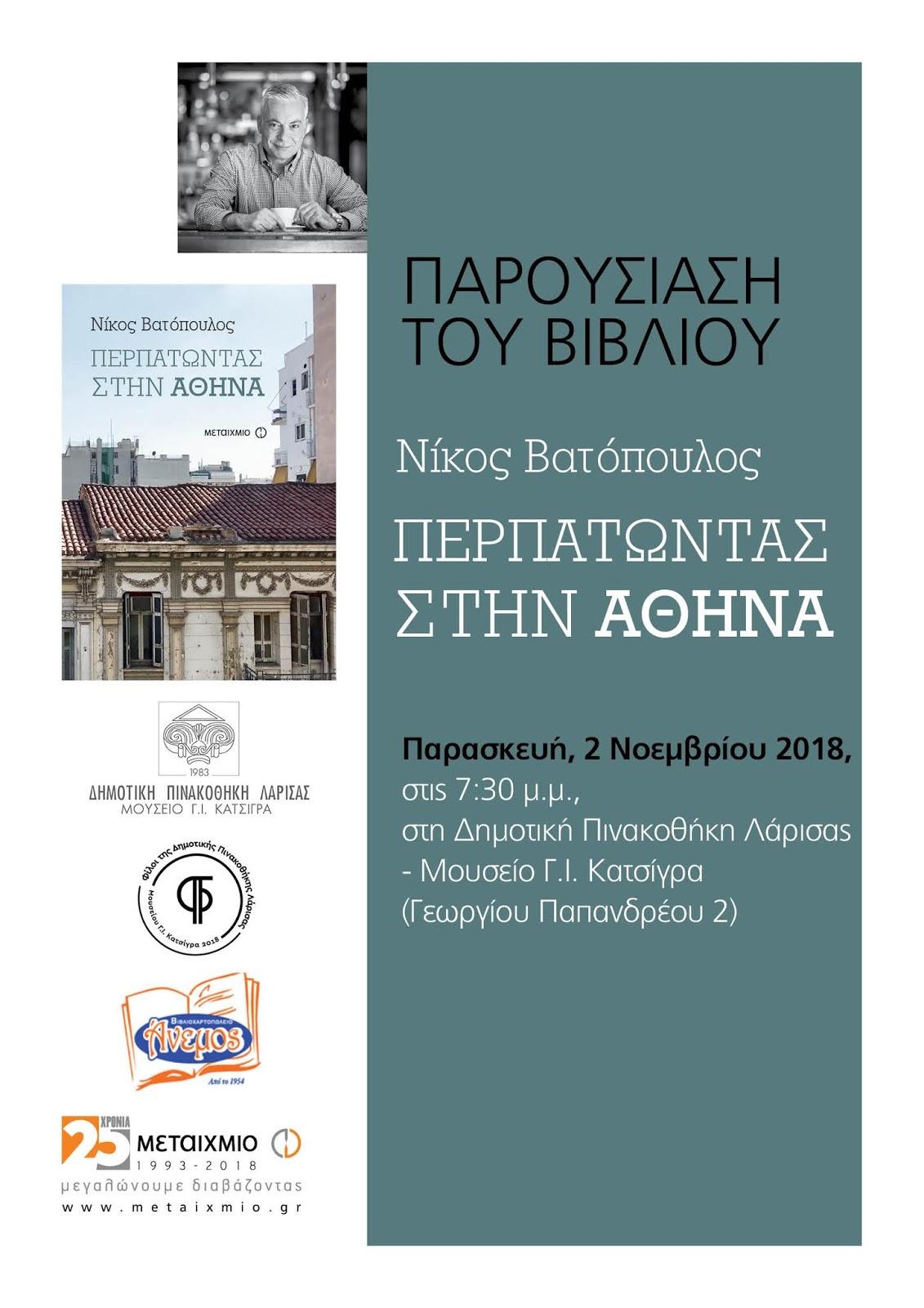 Παρουσίαση βιβλίου «Περπατώντας στην Αθήνα» του Νίκου Βατόπουλου στη Δημοτική Πινακοθήκη Λάρισας