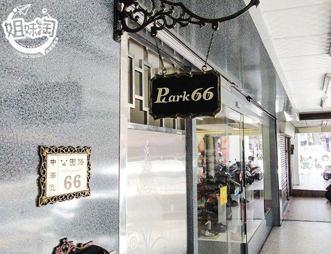 Park66-台南旅遊