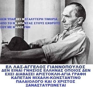 ΓΙΑ ΤΟΝ ΔΑΣΚΑΛΟ ΝΙΚΟ ΚΑΖΑΝΤΖΑΚΗ ΜΕΡΟΣ Γ