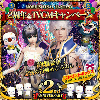 2nd Anniversary & TVCM Campaign
