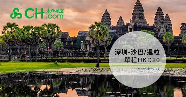 新航線優惠!深圳飛發往沙巴/暹粒 單程 HK$20,9月10月出發