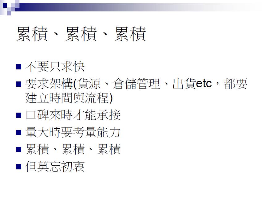 Hung-Tze Jan on building your e-commerce operation framework