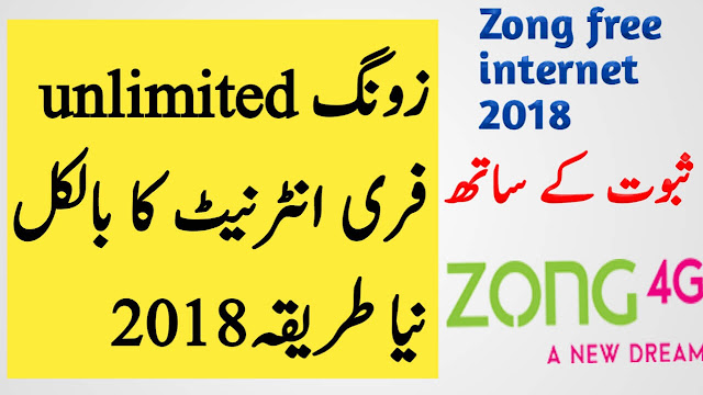 zong unlimited free internet working tricks/zong free internet 2018