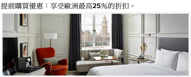 Marriott萬豪歐洲地區酒店 可享早鳥價25%優惠!