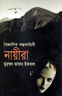 Naeera by Md. Zafar Iqbal