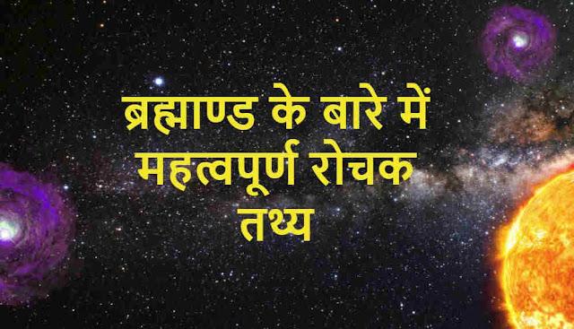 ब्रह्माण्ड के बारे में महत्वपूर्ण रोचक तथ्य - Interesting Facts About the Universe in Hindi