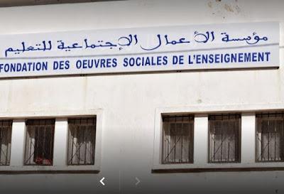 مؤسسة الاعمال الاجتماعية للتعليم