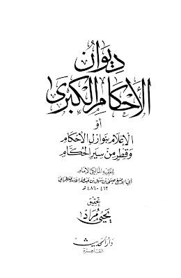 ديوان الأحكام الكبرى أو الإعلام بنوازل الأحكام وقطر من سير الحكام - ابن سهل
