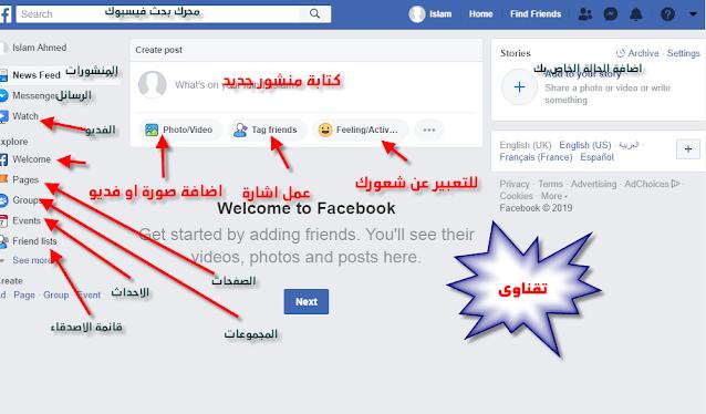 خطوات تسجيل حساب على فيسبوك