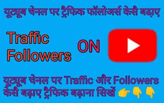 YouTube Channel पर Traffic & Followers कैसे बढ़ाये, Apne-YouTube-Channel-Par-Traffic-Followers-Kaise-Badaye, यूट्यूब चैनल पर लाखों फॉलोअर्स बढा़ये