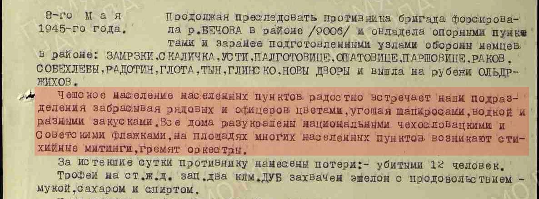 Фрагмент журнала боевых действий 3-й ОГСБ