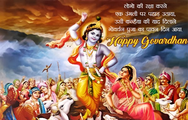 Govardhan Puja Whatsapp Status,Wishes And Shayari। Hindi