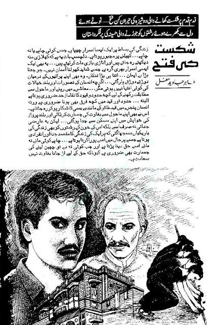 Free downlaod Shikast ki fatah novel by Tahir Javed Mughal pdf