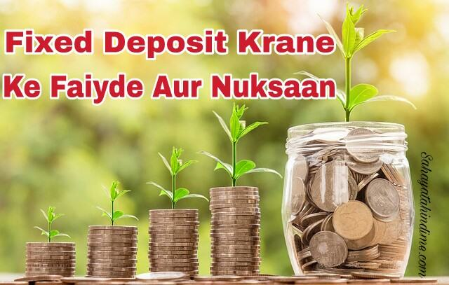 Fixed Deposit Krane ke Faiyde aur Nuksaan