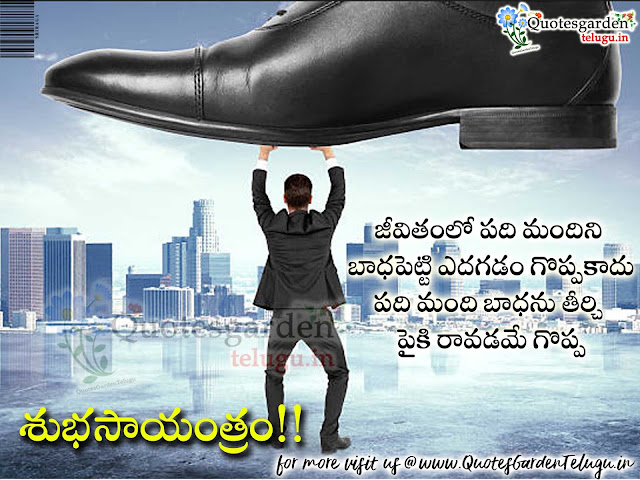 good evening quotes with images in telugu