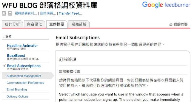 feedburner-email-2-Blogger 讓讀者以 Email 訂閱最新文章﹍任何位置都能擺放, 免設定 FeedBurner