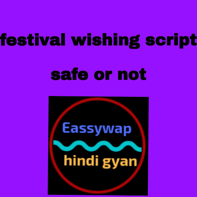Festival wishing script safe or not
