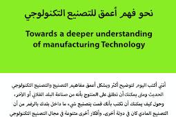 نحو فهم أعمق للتصنيع التكنولوجي Towards a deeper understanding of manufacturing Technology
