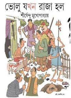 Bholu Jhokon Raja Holo by Shirshendu Mukhopadhyay