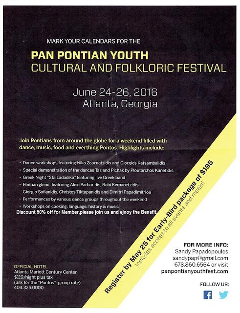 Παμποντιακό Πολιτιστικό & Φολκλορικό Φεστιβάλ Νεολαίας στις ΗΠΑ (Αναλυτικό Πρόγραμμα)