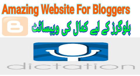 Amazing Website For Bloggers Urdu/Hindi
