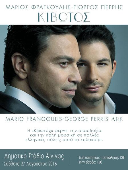 Ο Μάριος Φραγκούλης και ο Γιώργος Περρής στην Αίγινα