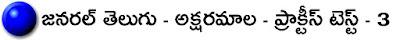 AP DSC | TS DSC GENERAL TELUGU AKSHARAMALA - 3