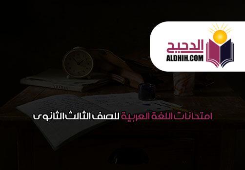 امتحانات اللغة العربية للصف الثالث الثانوى للسنوات السابقة واجاباتها