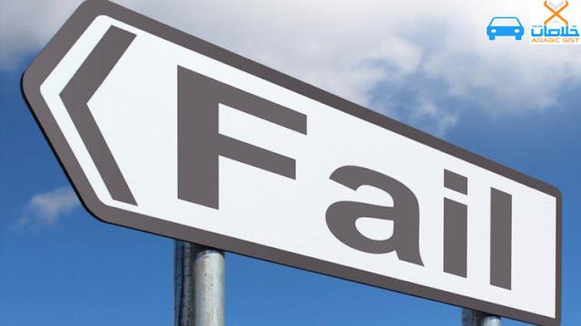 لماذا تفشل معظم الأمور؟