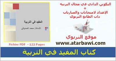 كتاب المفيد في التربية محمد الصدوقي
