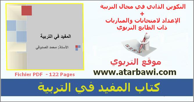 كتاب تفريد التعليم والتعليم المستمر pdf
