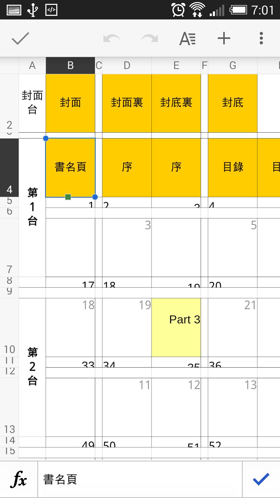 改變行動工作!電腦玩物 2014 最佳 Android App 推薦 Google+Drive+new-03