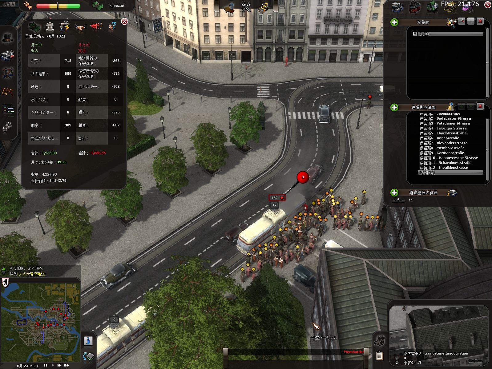 遊びをせんとや cities in motionのクラッシュ対策