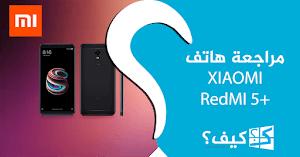 مراجعة هاتف شاومي ريدمي 5 بلاس - XIAOMI REDMI 5 PLUS UNBOXING
