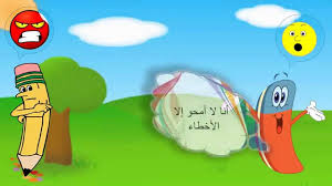 تحضير نص روان و القلم في اللغة العربية - السنة الاولى متوسط ( الجيل الثاني )