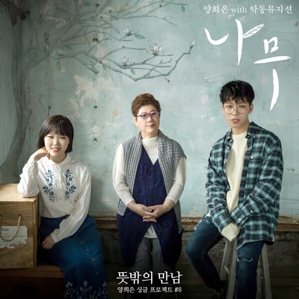 Yang Hee Eun (양희은) & AKMU (악동뮤지션) – 나무 (The Tree)
