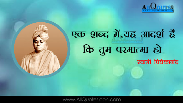 Best-Swami-Vivekananda-Hindi-quotes-Whatsapp-images-Facebook-Pictures-inspiration-life-motivation-thoughts-sayings-free