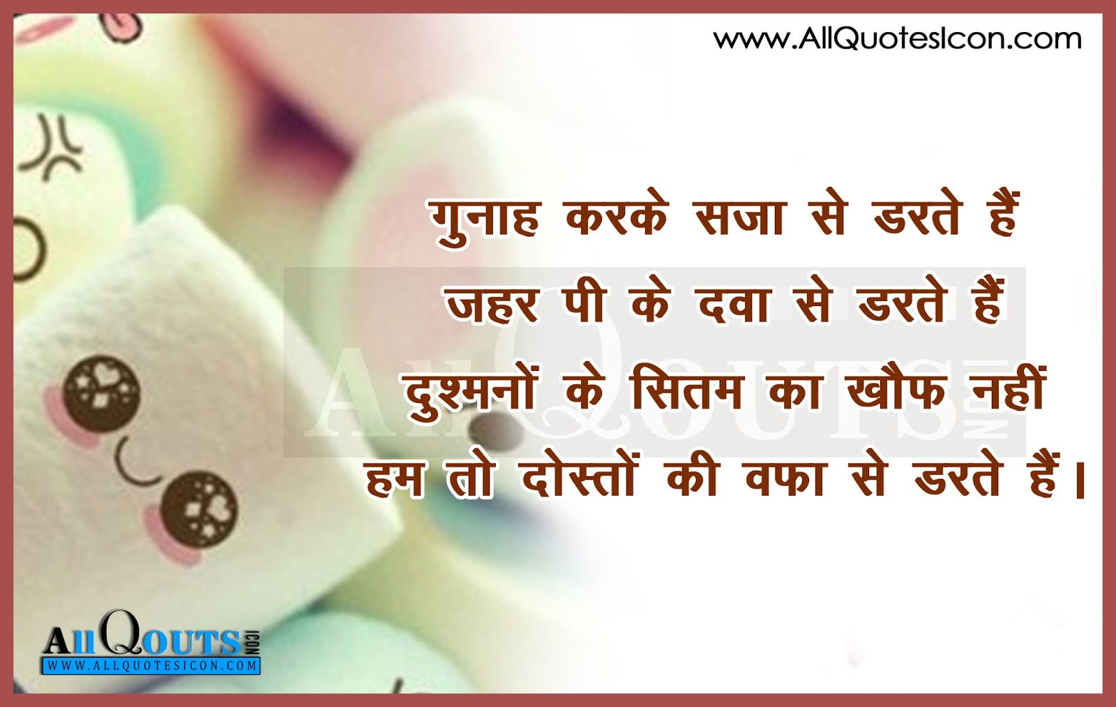 William Shakespeare Quotes In Hindi With Images T
