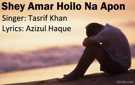 Shey Amar Hoilo Na Apon - Tasrif Khan