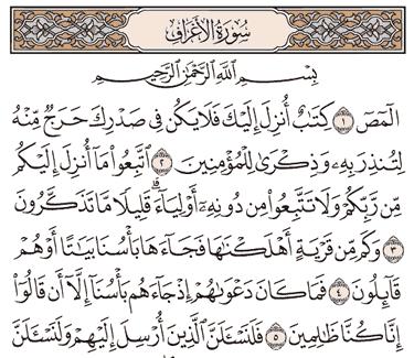 Tafsir Surat Al-A'raf Ayat 1, 2, 3, 4, 5
