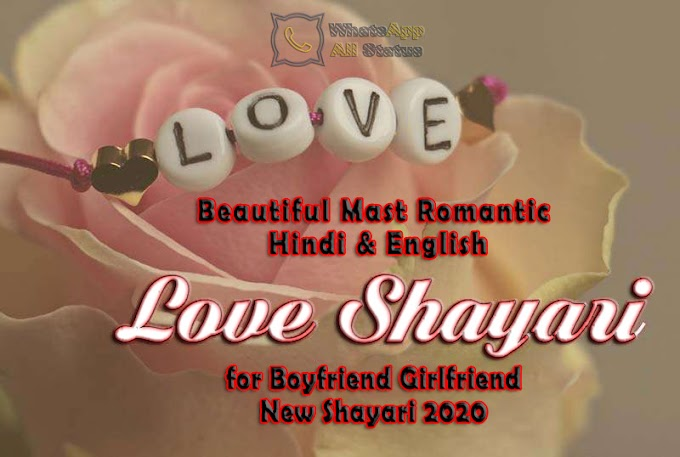 Beautiful Mast Romantic Love Shayari In Hindi & English for Boyfriend Girlfriend New Shayari