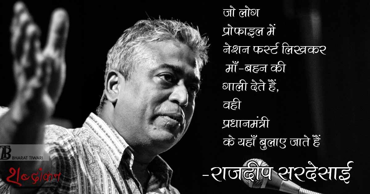 धोनी राँची आता है तब ही झारखंड खबरों में आता है — राजदीप सरदेसाई @sardesairajdeep