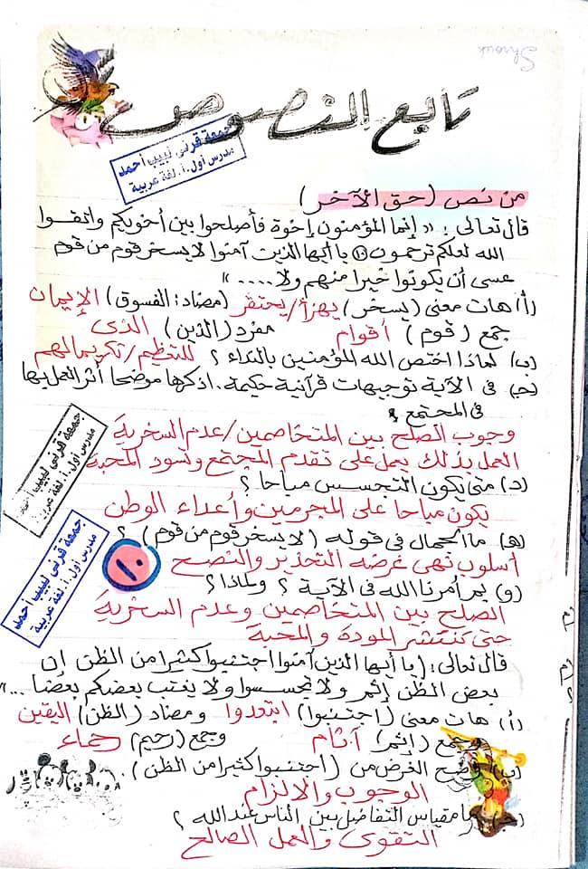 مراجعة اللغة العربية للصف الأول الاعدادي ترم ثاني أ/ جمعة قرني لبيب 11